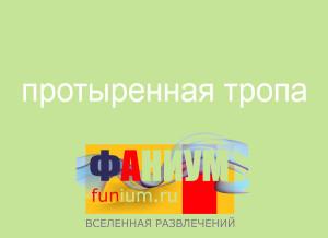 FUNIUM.RU-10
