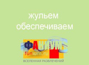FUNIUM.RU-12
