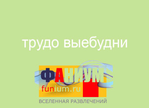FUNIUM.RU-13