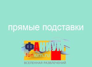 FUNIUM.RU-23