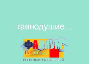 FUNIUM.RU-34