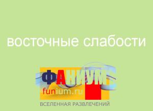 FUNIUM.RU-4