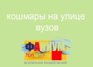 FUNIUM.RU-5