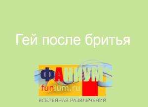 FUNIUM.RU-6