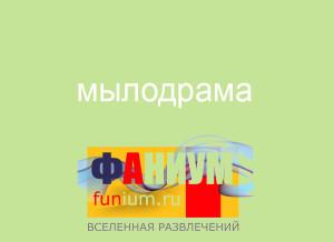 FUNIUM.RU-7