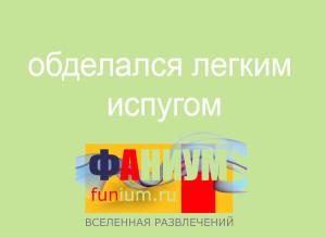 FUNIUM.RU-8