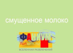 FUNIUM.RU-9
