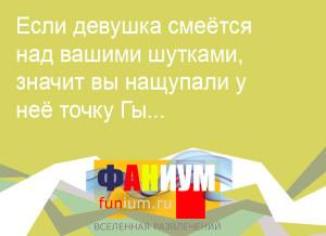 FUNIUM_RU_anekdot_025