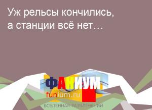 FUNIUM_RU_anekdot_059