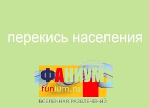 Kartochka-FUNIUM.RU-3