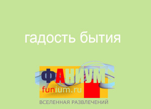 Kartochka-FUNIUM.RU-4