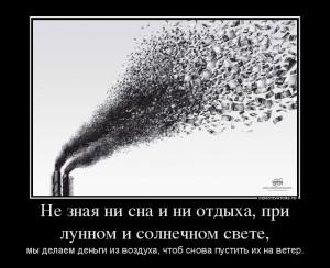 funium_ru_demotivatory-12 (28)