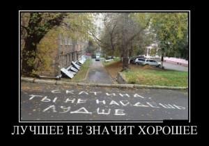 funium_ru_demotivatory-prikoly-61 (137)