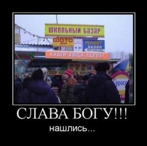 funium_ru_demotivatory-prikoly-61 (155)