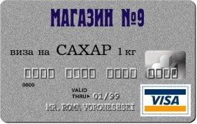 viza_na_sakhar