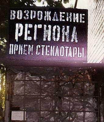 vozrozhdenie_regiona
