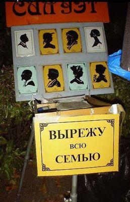 vyrezhu_semu