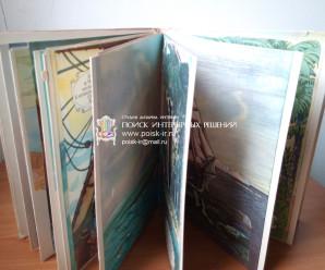 Советская книга-раскладушка из 80-х годов