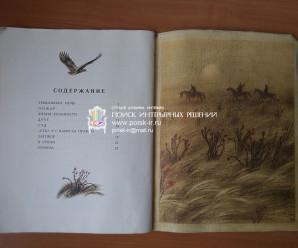 Детская советская книжка «Во широкой степи»