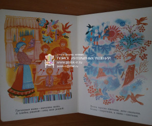 Красивая детская старая книжечка