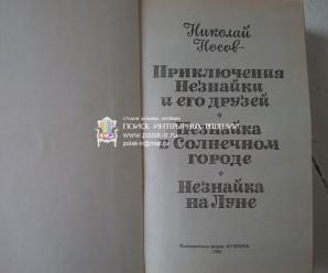 Подборка советских книжек из детства