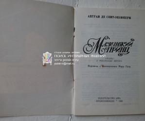 Подборка старых советских книг для детей