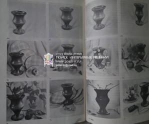 Ретро книга «Основы композиции в фотографиях» 💓