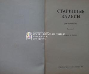 Старинные вальсы — советские ноты