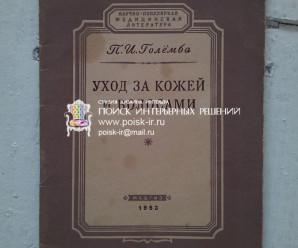 Советская бытовая литература 💃