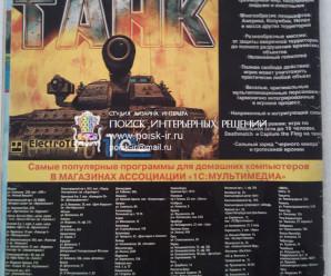 Журнал «Страна игр» 2000 года
