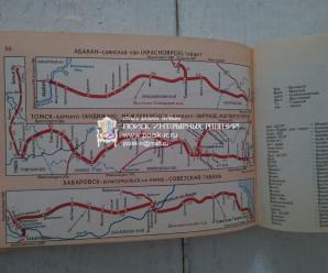 Атлас схем железных дорог СССР,  70-е.