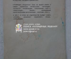Советские учебники из СССР