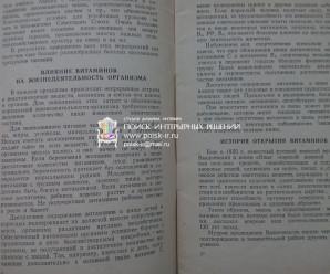 Медицинская литература СССР. Советская врачебная книга.