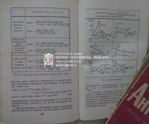 Медицинская литература СССР. Гемато-лабиринтный барьер.