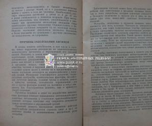 Медицинская литература СССР.  Ужасы нашего городка.