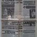 Старые спортивные газеты из 90-х