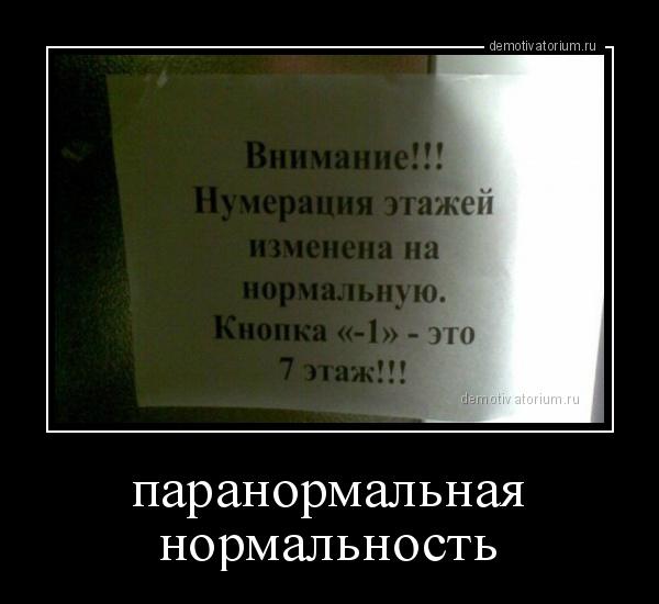 фаниум-демотиваторы (109)