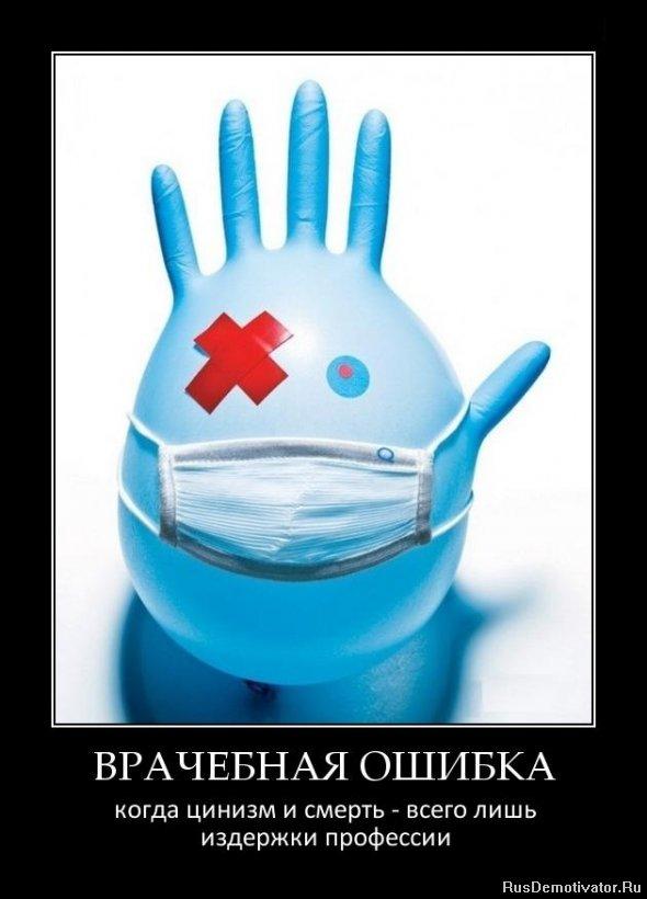 фаниум-демотиваторы (2)