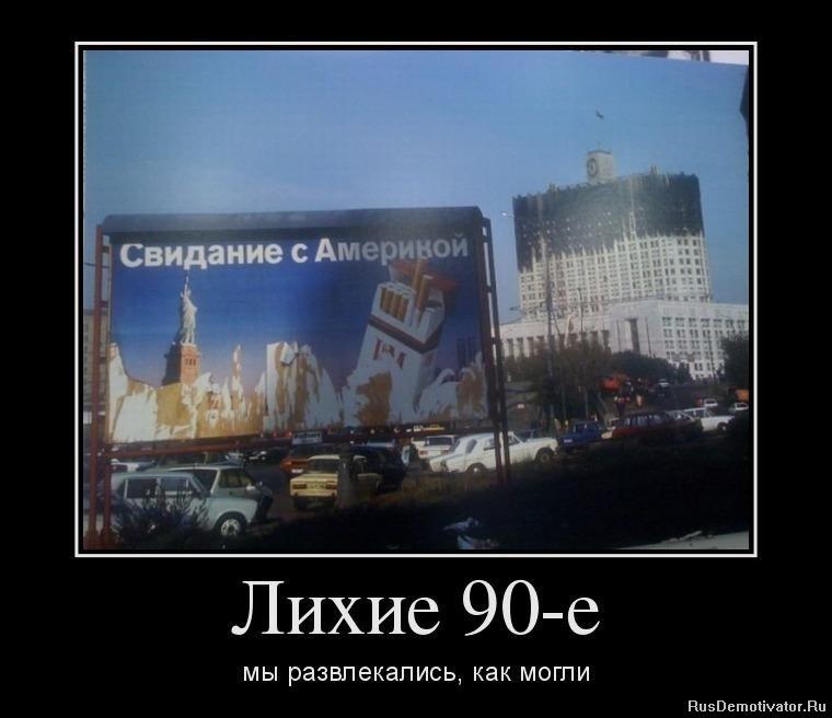 фаниум-демотиваторы (66)
