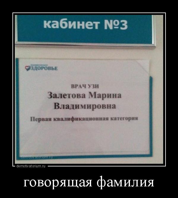 фаниум-демотиваторы (91)