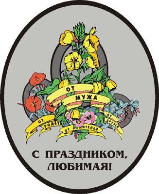 C_prazdnikom_lubimaja!