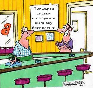 besplatnaja_vypivka