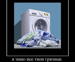 Демотиваторы про стиральную машину
