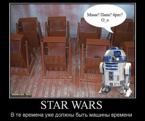 Демотиваторы Звездные Войны (19 фото)