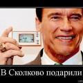 демотиваторы про Сколково
