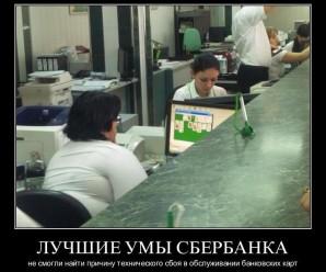Демотиваторы про банки и банкиров