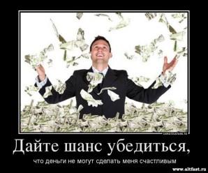 демотиваторы про деньги