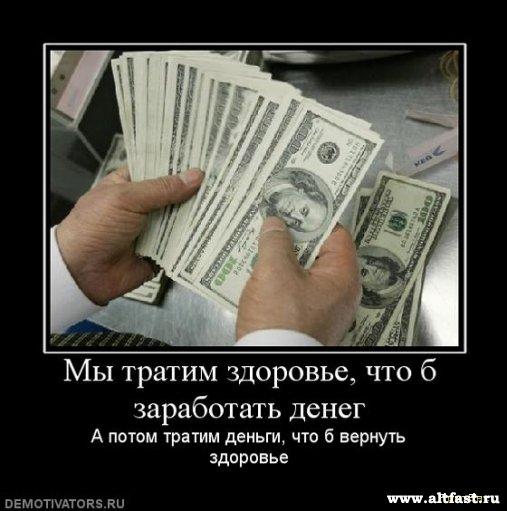 Высказывания связанные с деньгами
