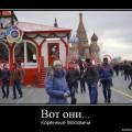 демотиваторы про москвичей
