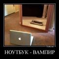 демотиваторы про ноутбук
